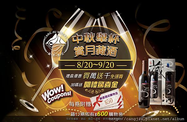 藏酒中秋A4 dm_FAINEL_850PX_A.png