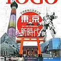 2018TOGO旅遊雜誌-藏酒酒莊 (1).jpg