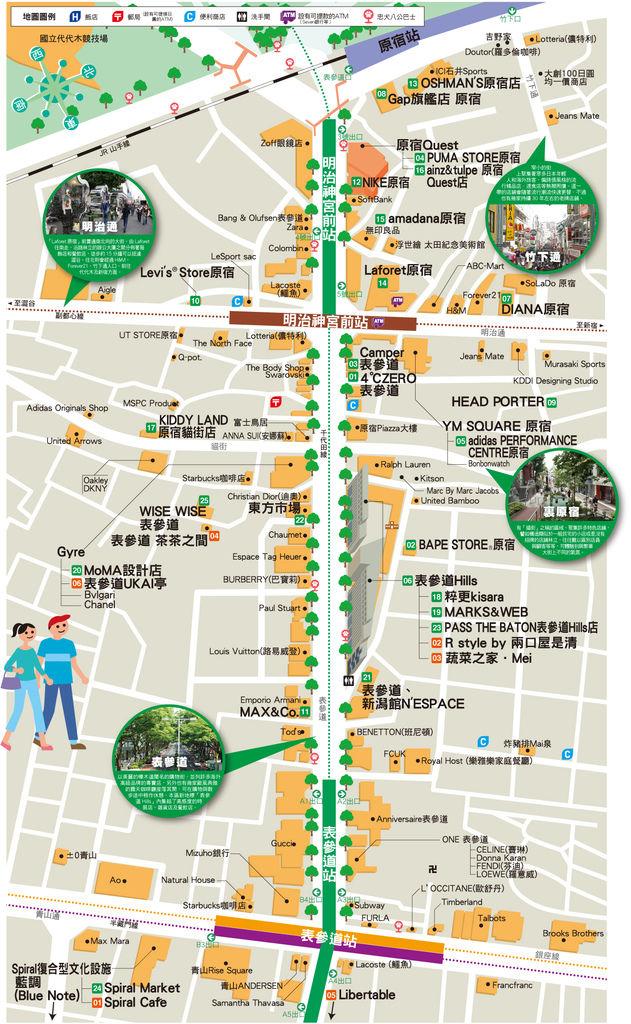 Day4表參道逛街地圖