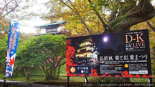 弘前城公園 (10)