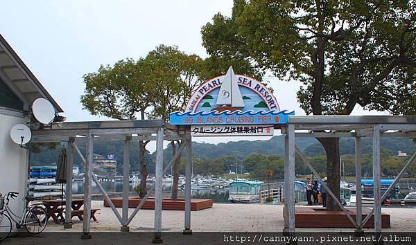 九十九島遊船 (1)