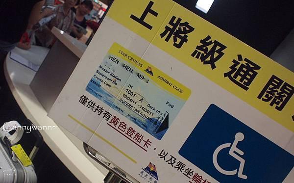 麗星遊輪寶瓶星號石垣島之旅3天2夜 (1)拷貝