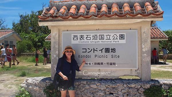 麗星遊輪寶瓶星號石垣島之旅3天2夜 (38)拷貝