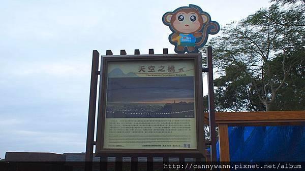 猴探井~天空之橋 (1)