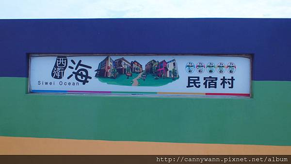 澎湖~西衛海民宿村 (11)