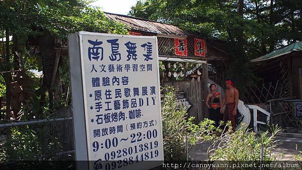 南島舞集藝術村