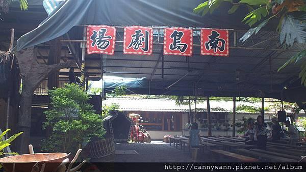 南島舞集藝術村 (3)