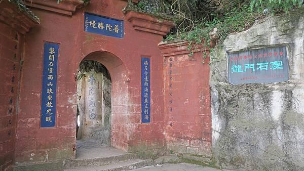 昆明西山龍門 (1)