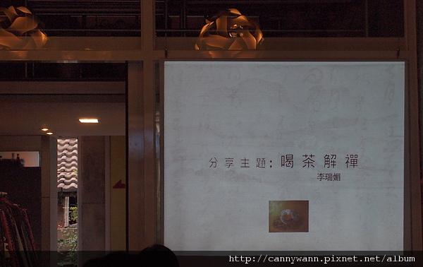 20110216老麥茶會 (11).jpg
