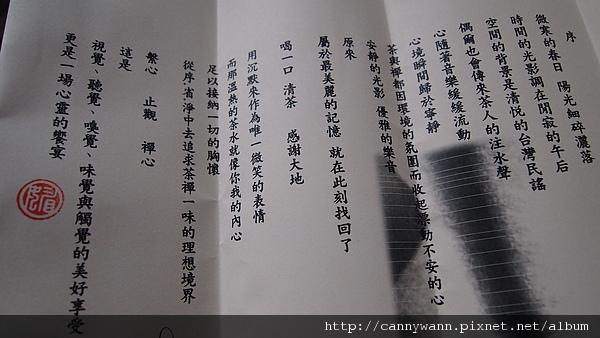 20110216老麥茶會 (5).JPG