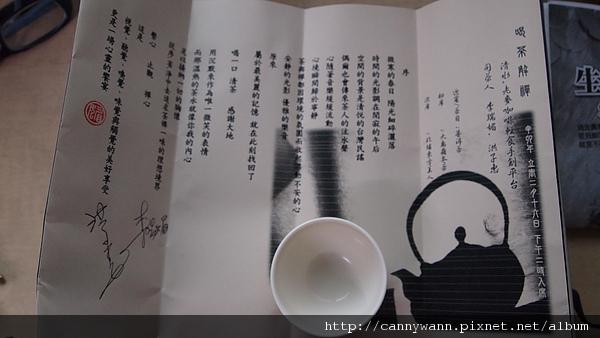 20110216老麥茶會 (22).jpg