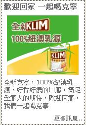 KLIM抽獎活動0.jpg