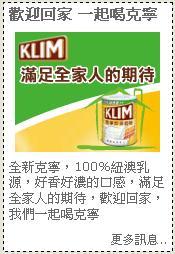 KLIM抽獎活動2.jpg