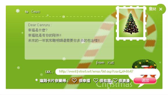 遠傳傳遞幸福耶誕卡01