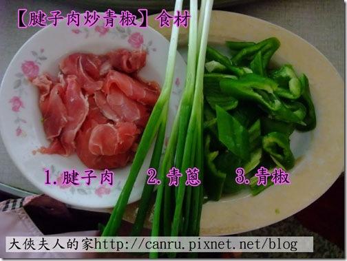 料理01腱子肉炒青椒00