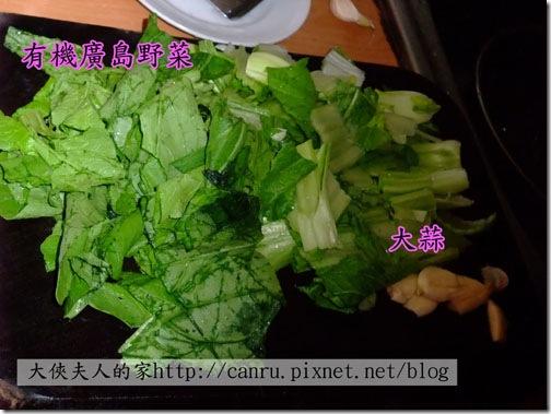 料理03炒廣島野菜01
