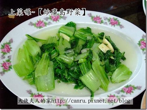 料理03炒廣島野菜03