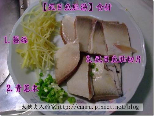 料理04虱目魚肚湯02