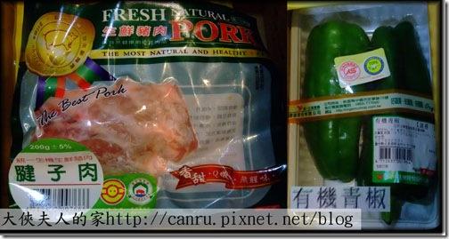 料理01腱子肉炒青椒00-1