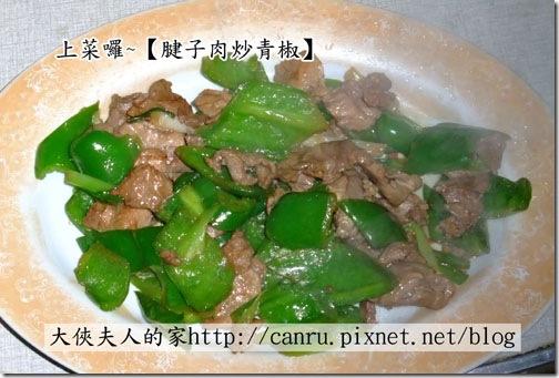 料理01腱子肉炒青椒05
