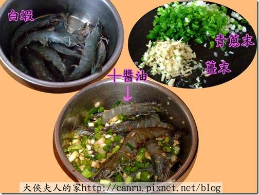 料理02白蝦青江菜01