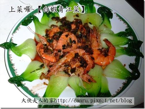 料理02白蝦青江菜05