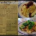 新竹關西[ㄤ][ㄍㄨ]麵菜單