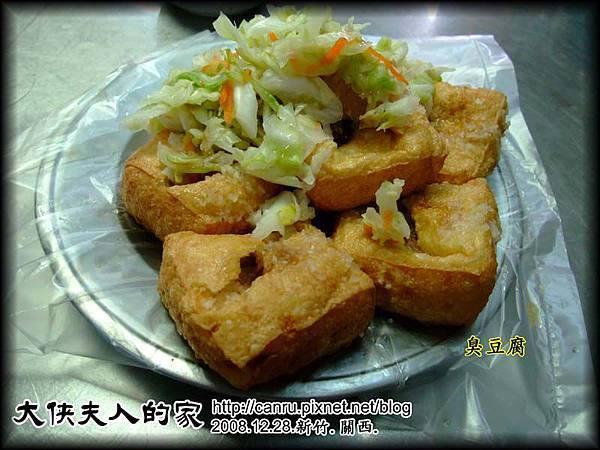 新竹關西臭豆腐