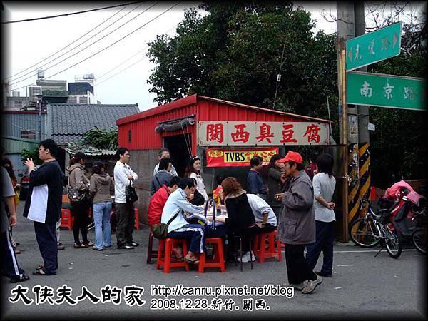 新竹關西臭豆腐位置(路牌有放大)