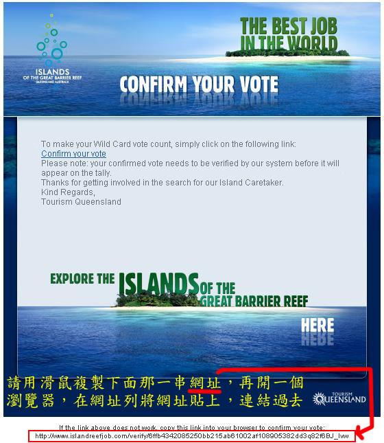 外卡email投票信件內容.jpg