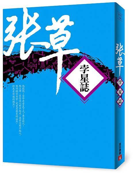 庖人三部曲03-孛星誌立體書封.jpg