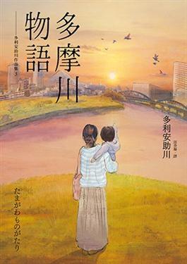 多摩川物語.jpg