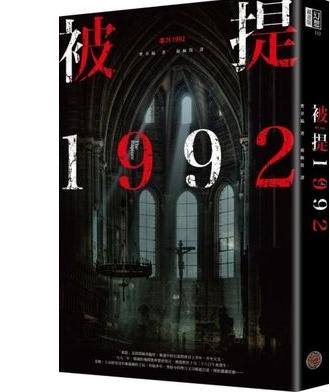 被提1992-2.png
