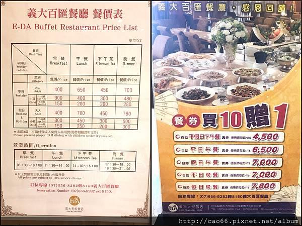 百匯自助餐廳餐券