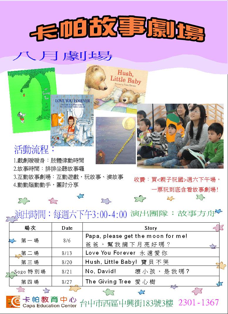 8月劇場Blog.JPG