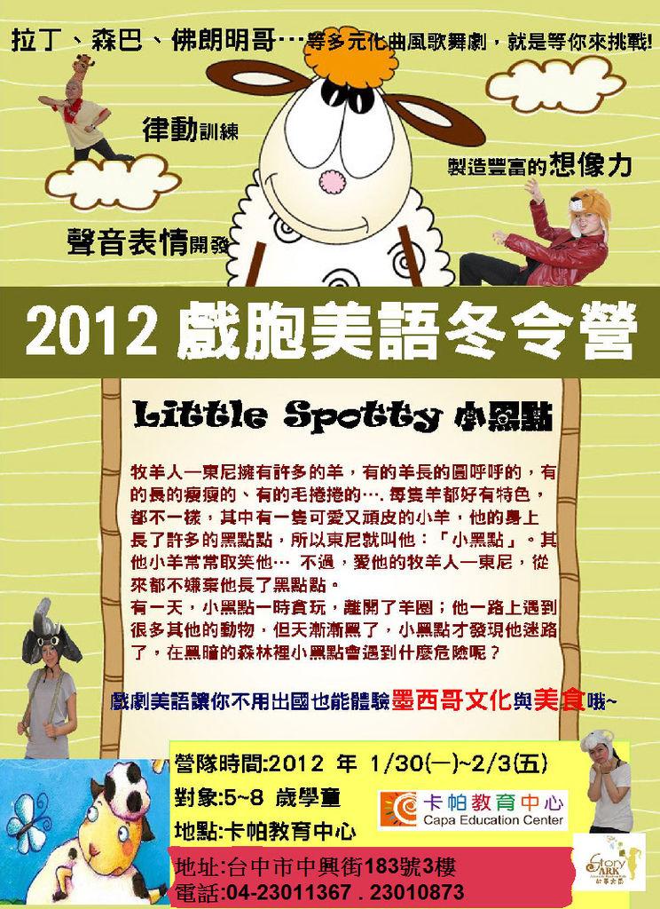 2012細胞美語冬令營.JPG