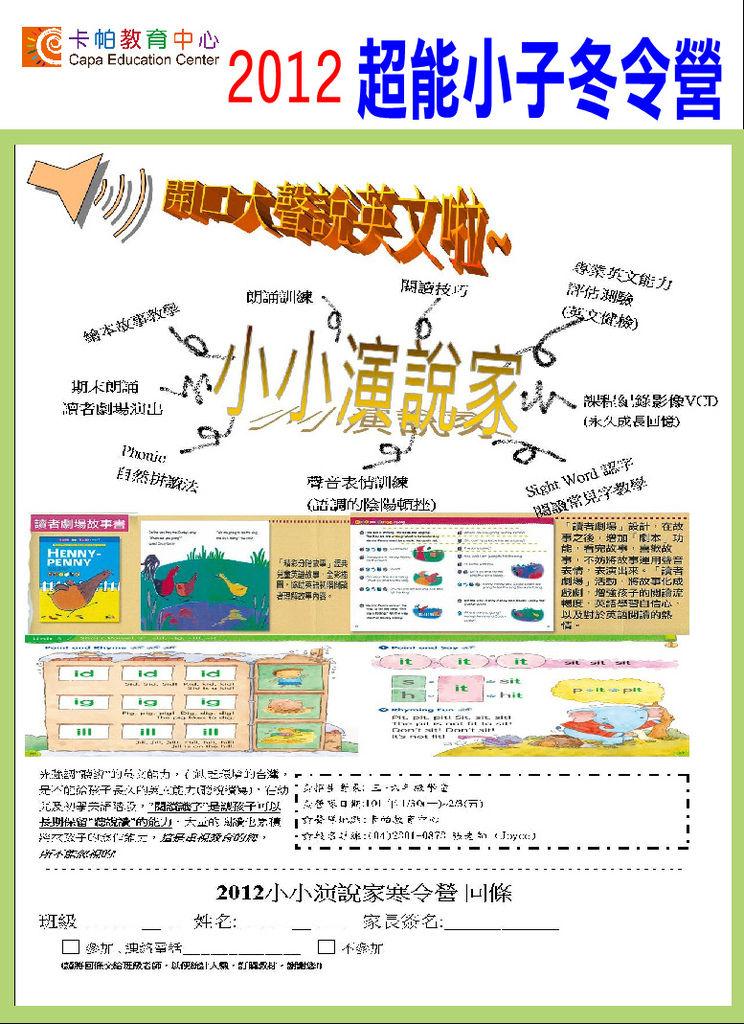 2012超能小子冬令營.JPG