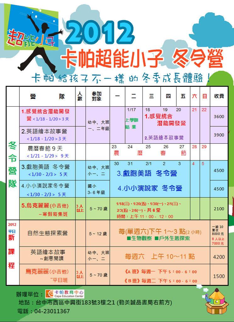 超能小子冬令營100.12.17.JPG