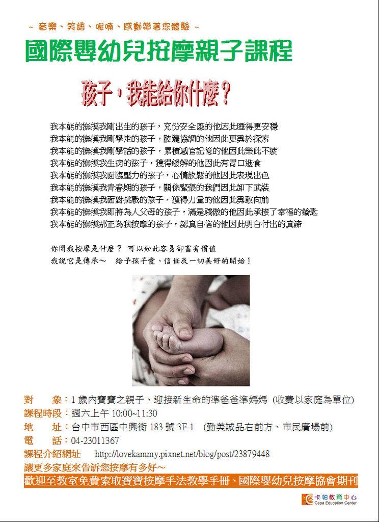 嬰幼兒按摩.JPG