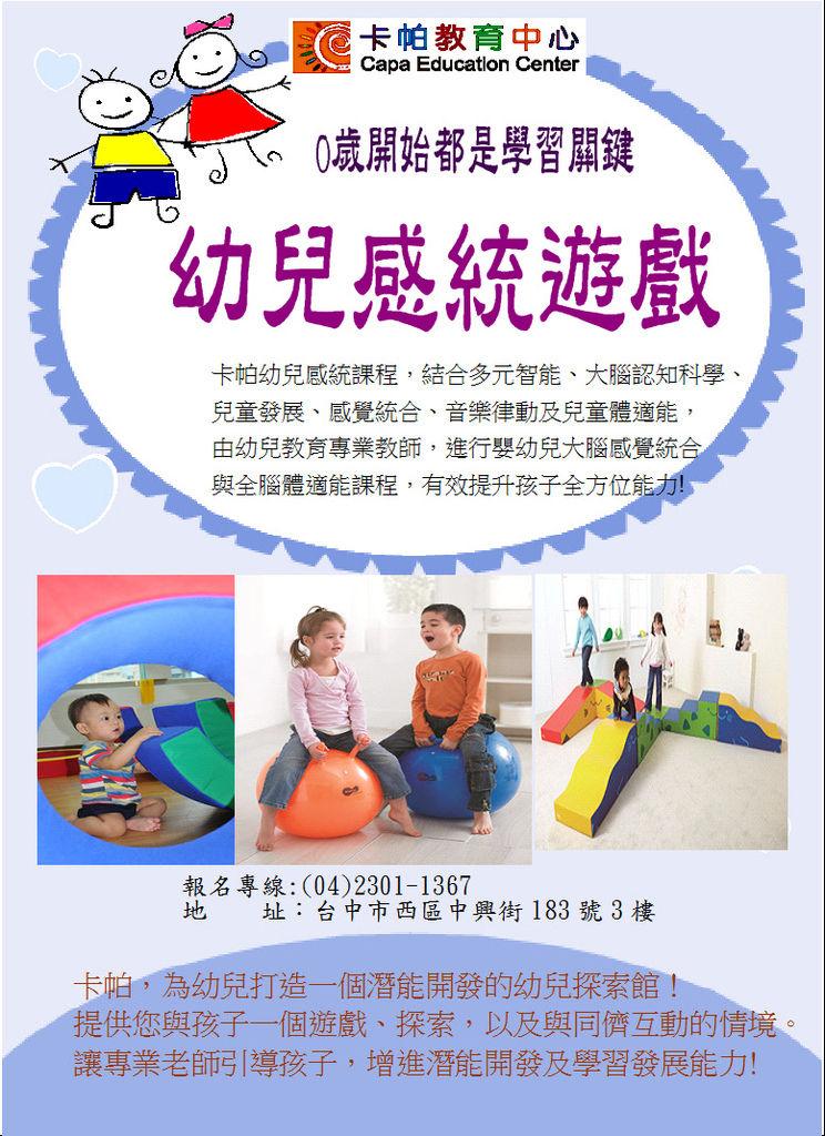 20110820幼兒感統遊戲