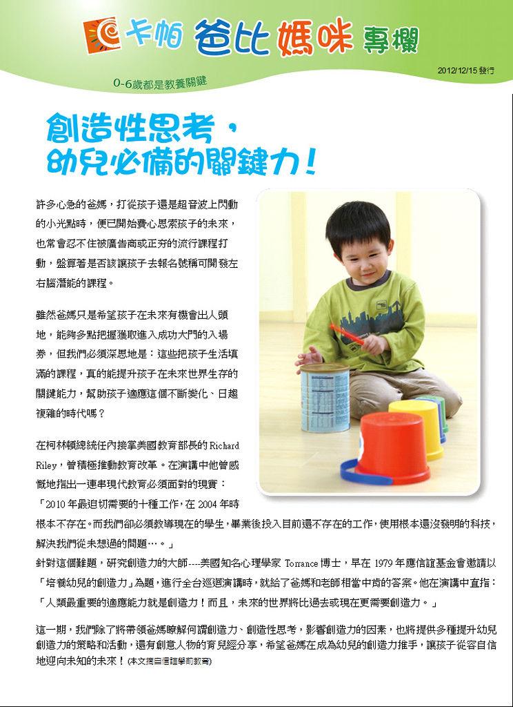 卡帕爸比媽咪專欄20121215