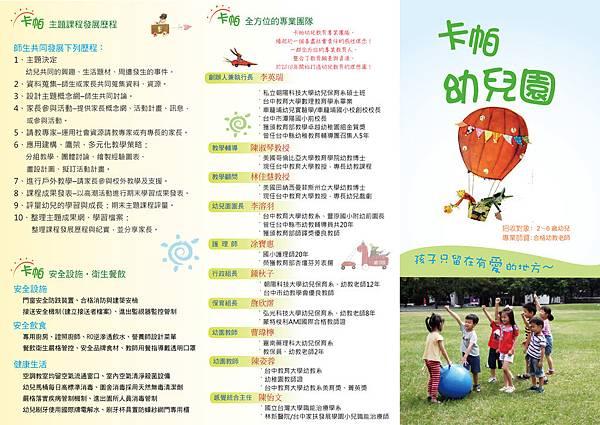 卡帕幼兒園三折簡介(封面+封底+中間頁)0704.jpg