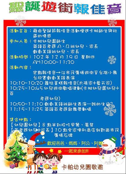 102.12.19(四)聖誕遊街報佳音