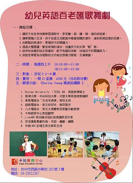 103幼兒英語百老匯 0116.JPG