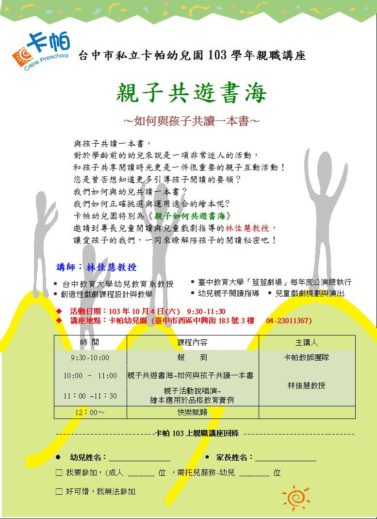 卡帕幼兒園 ~103學年親職講座~【親子共遊書海】