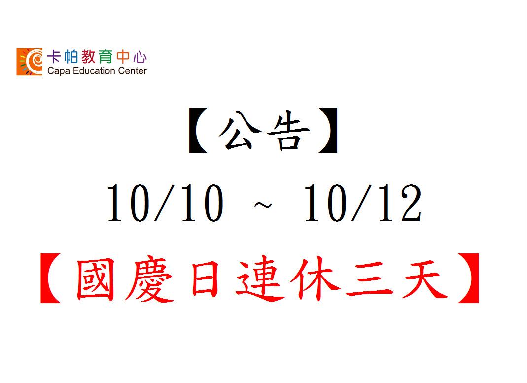 【公告】 10/10 ~ 10/12 【國慶日連休三天】