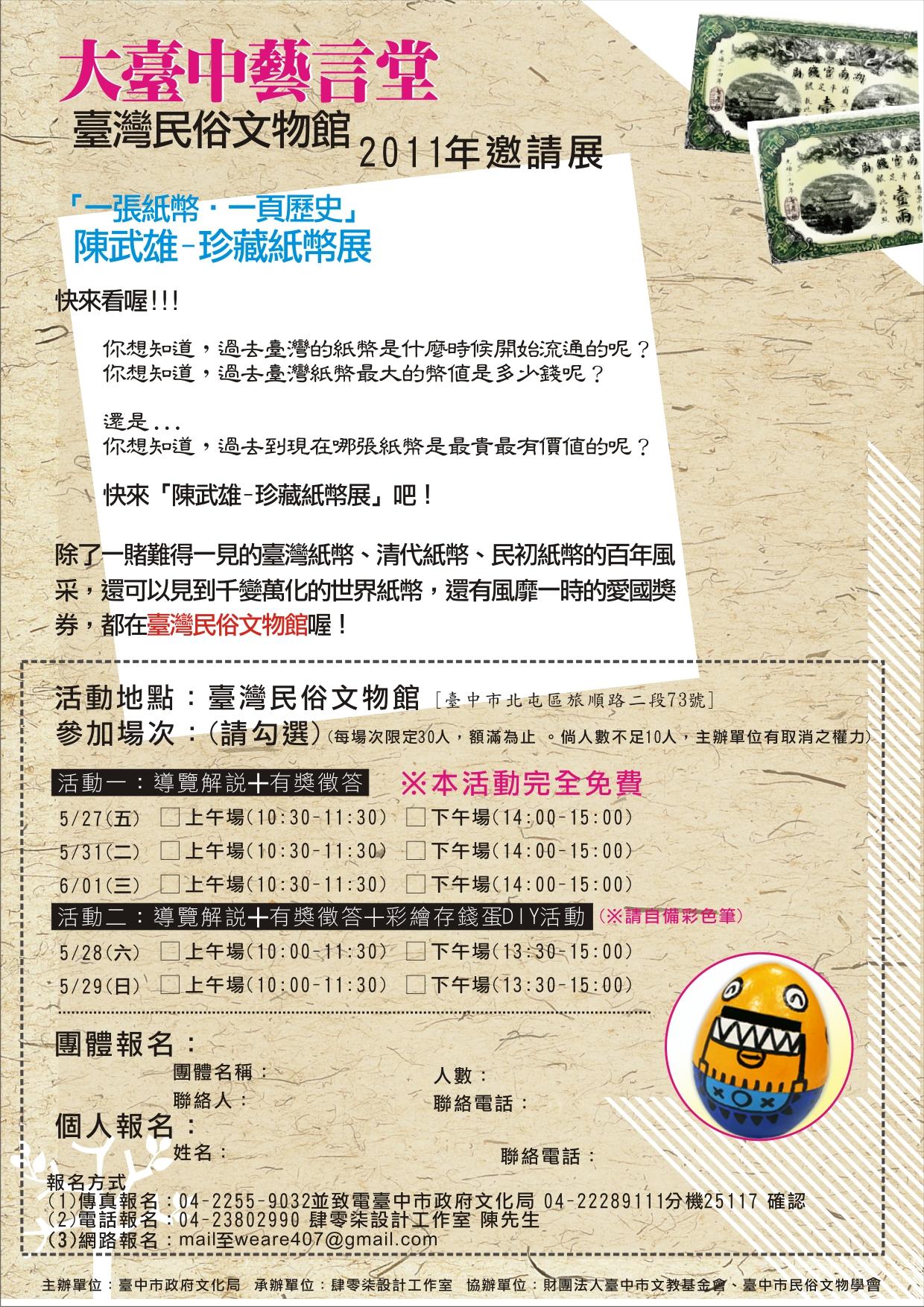 台灣民俗文物展免費導覽~1