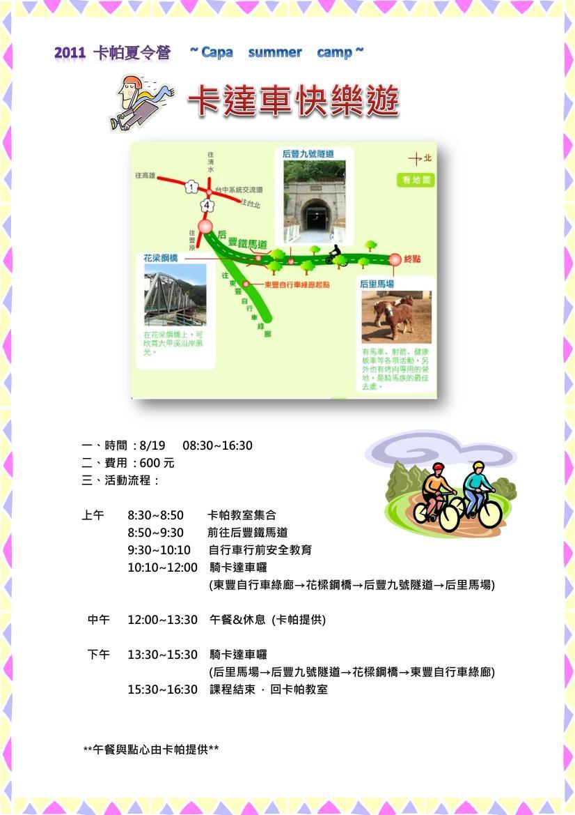 0819卡達車快樂遊-1_01.jpg