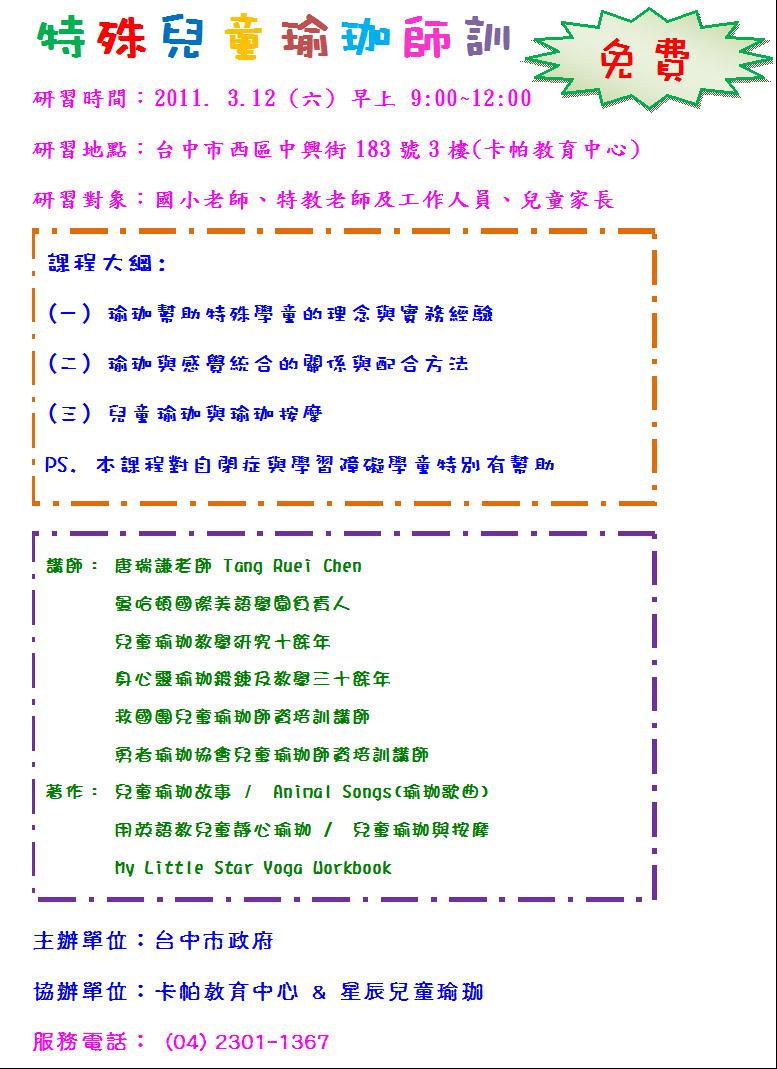 2011.3.12特殊兒童瑜珈師訓DM.JPG