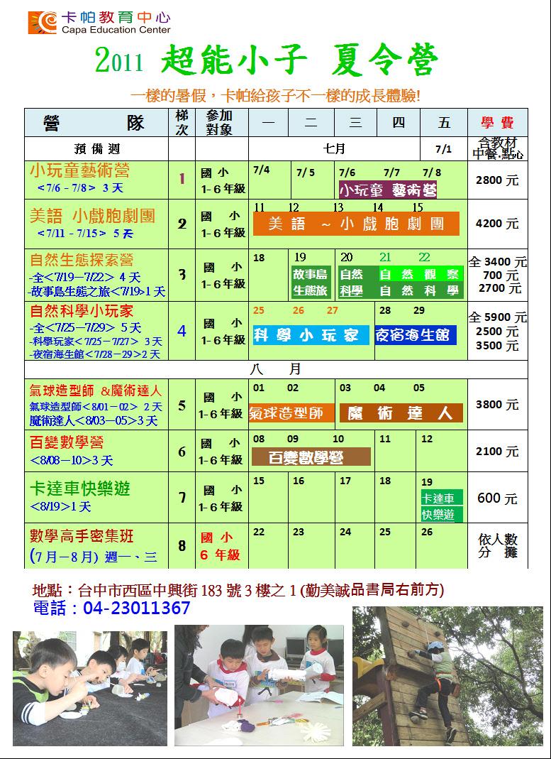 夏令營總表0530.JPG